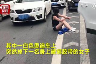 两车追尾 掉下被绑架女子