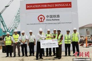印尼中企员工向地震海啸灾区捐款