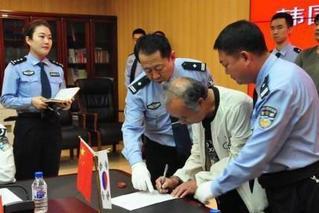 吉林公安厅向韩国移交11名韩国籍逃犯