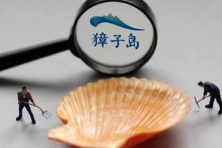 大连渔政:就獐子岛涉违规采捕展开调查