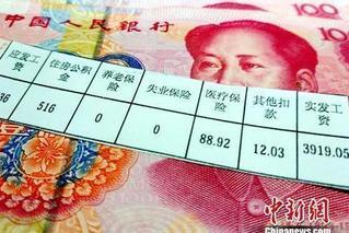 个税法修改 起征点调至5000元/月