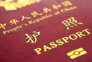 外交部:中国普通护照