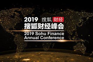 直击2019年搜狐财经峰会|专题