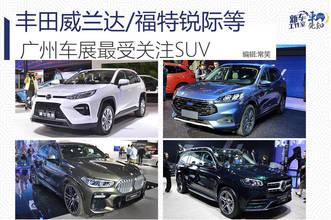 2019广州车展最受关注SUV盘点