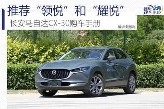 买哪款最划算?长安马自达CX-30购车手册