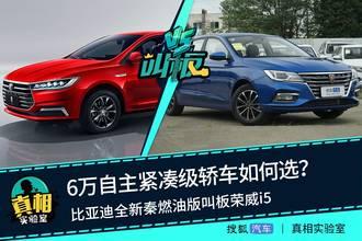 比亚迪全新秦燃油版叫板荣威i5