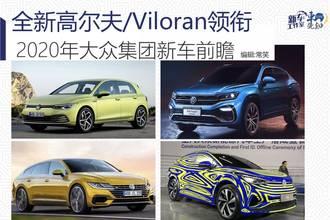 全新高尔夫/Viloran领衔2020年大众新车前瞻