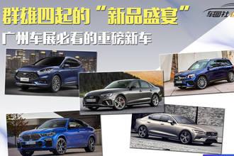 [广州车展]必看SUV盘点/高颜值新车集中上市