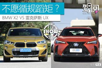 BMWX2对比雷克萨斯UX