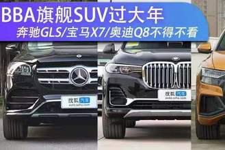 王者之争,3款BBA旗舰SUV,你会选哪款?