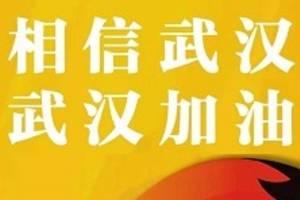 雷火电竞骗局-雷火ios app-雷火电竞杯健康专题 | 24H直击武汉新型肺炎疫情