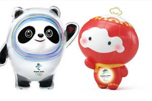 2022年北京冬奥会、冬残奥会吉祥物正式发布