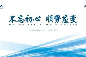 2019中国汽车流通行业年会暨博览会
